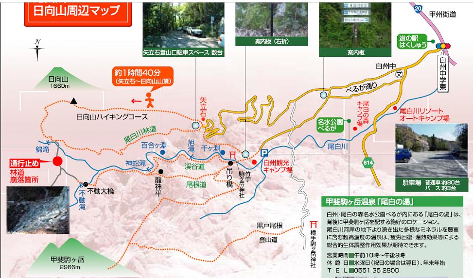カレンダー 2015年カレンダー 一覧 : 0004] 日向山ハイキングMAP